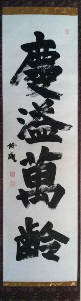 Iwasawa Oriental Arts